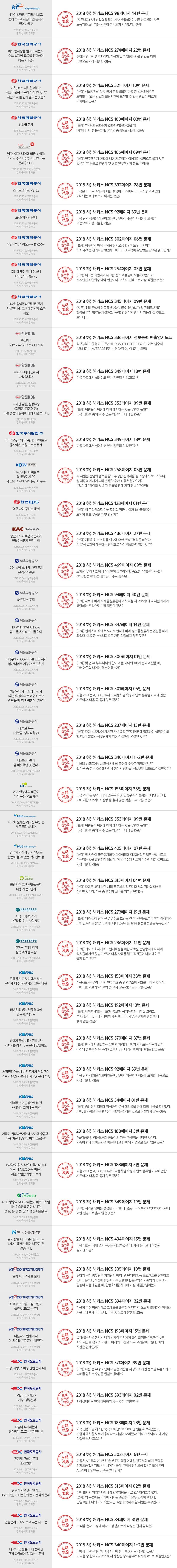 적중한 유형의 NCS 문제 확인