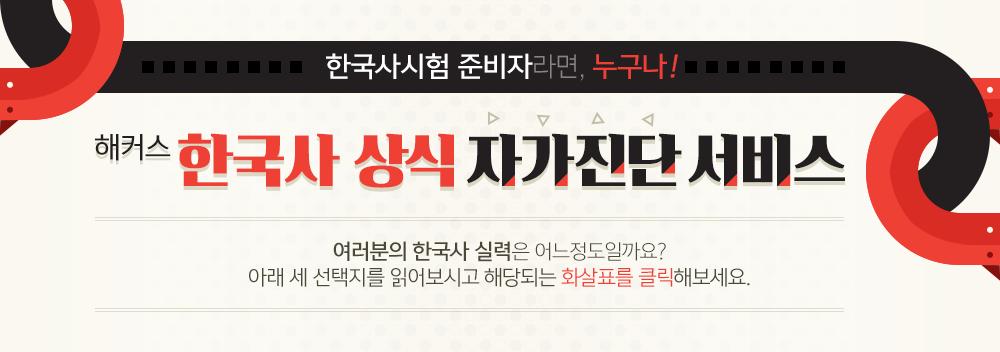 해커스 한국사 상식 자가진단 서비스
