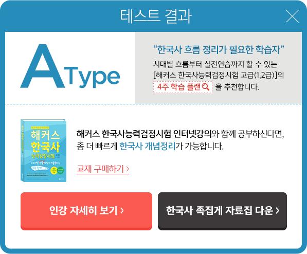 a타입 팝업결과창