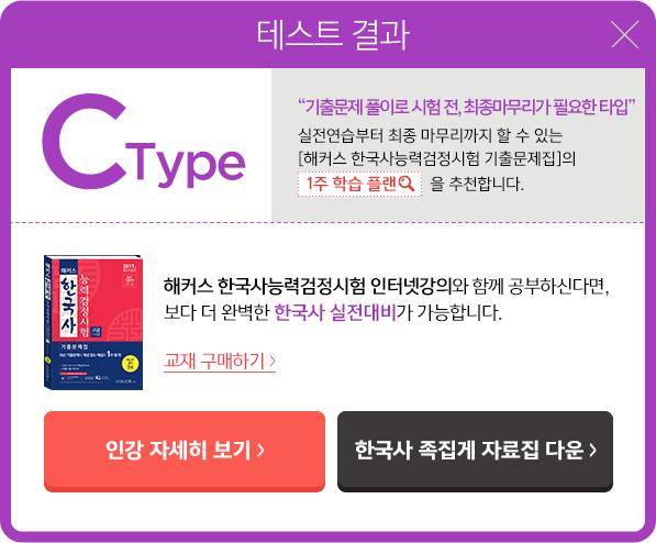 c타입 팝업결과창