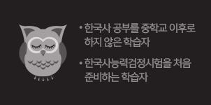 한국사 공부를 중학교이후로하지 않은 학습자 한국사능력검정시험을 처음 준비하는 학습자