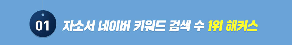 01 자소서 네이버 키워드 검색수 1위