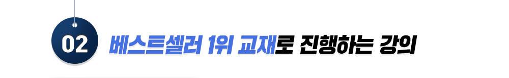 02 베스트셀러 1위 교재로 진행하는 강의