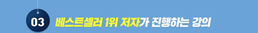 03 베스트셀러 1위 저자가 진행하는 강의