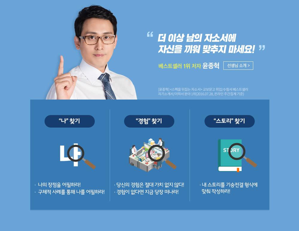저자 윤종혁