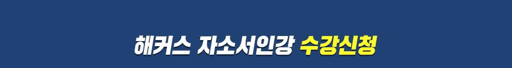 해커스 자소사인강 수강신청