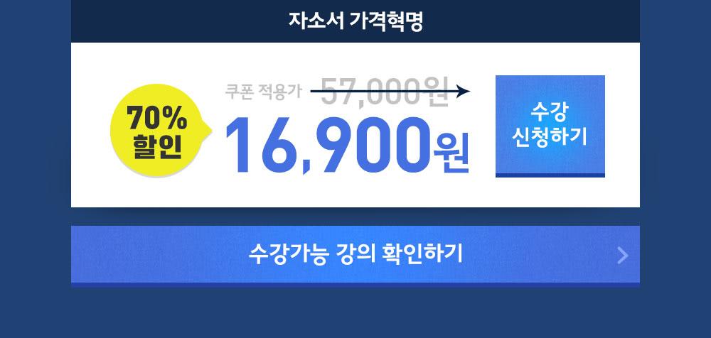 자소서 가격혁명 16,900원