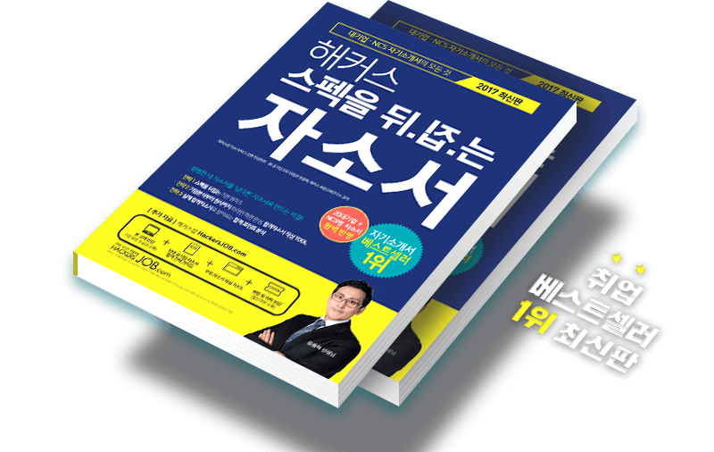 2017 해커스 스펙 자소서 인강 후기 추천