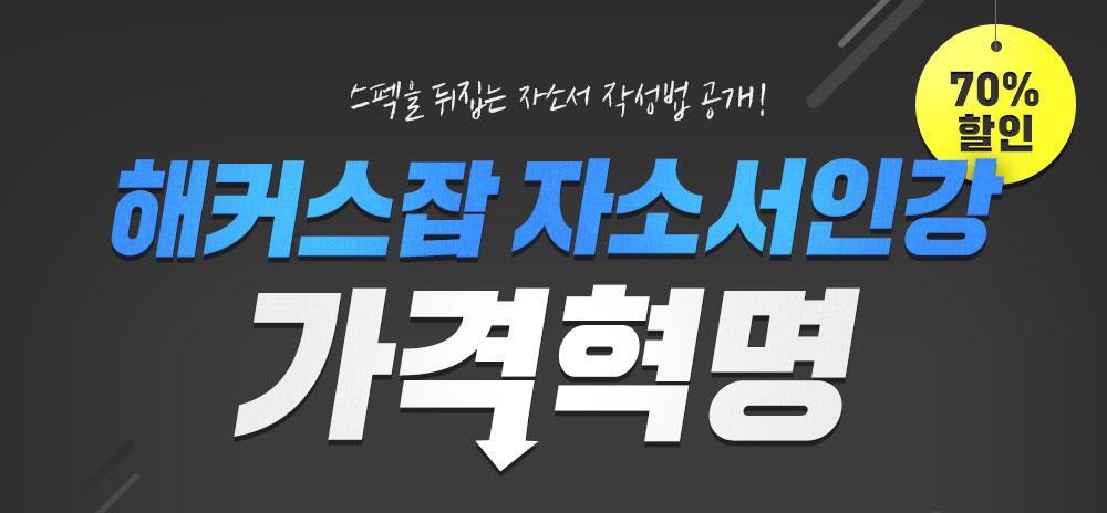 해커스잡 자소서인강 가격혁명