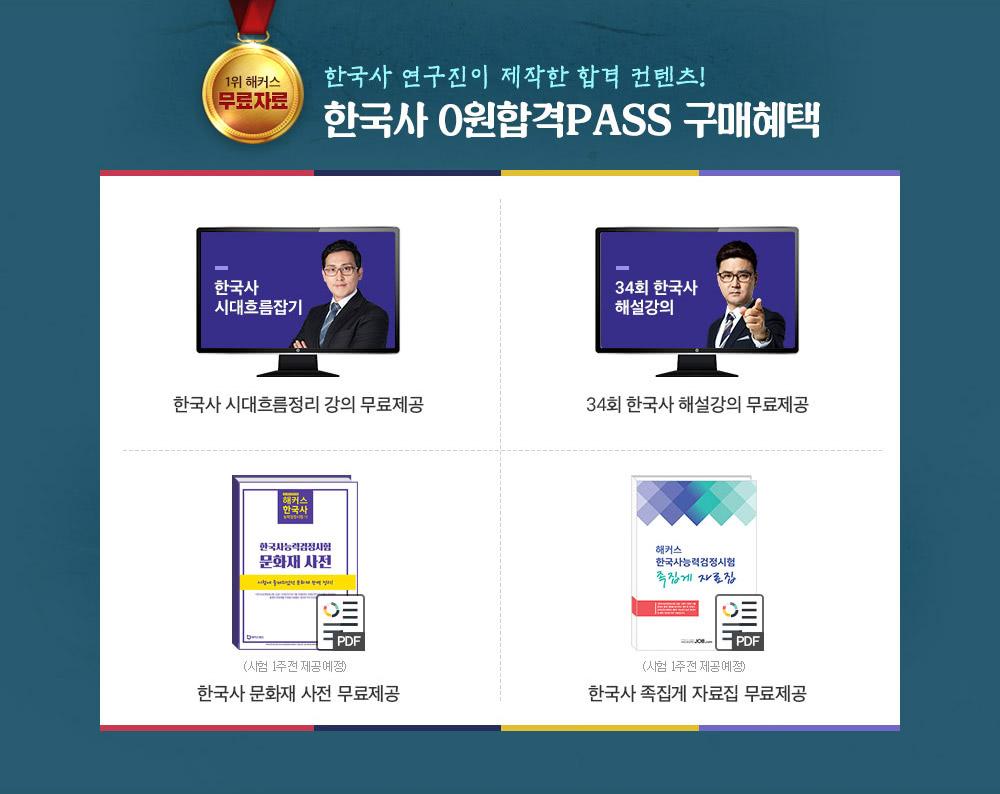 2017 해커스 한국사능력검정시험 한능검 0원 환급반 후기 추천