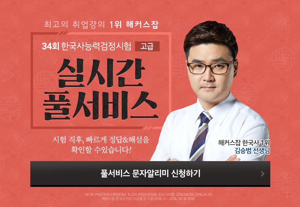 2017 해커스 한국사능력검정시험 한능검 정답 해설 후기 추천