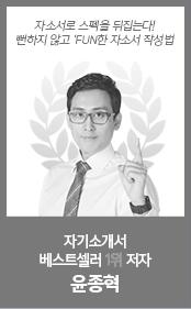 윤종혁 선생님
