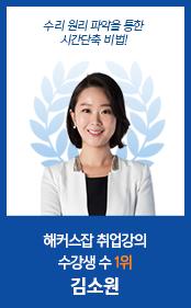 김소원 선생님