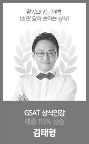 김태형 선생님
