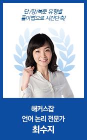 윤종혁선생님