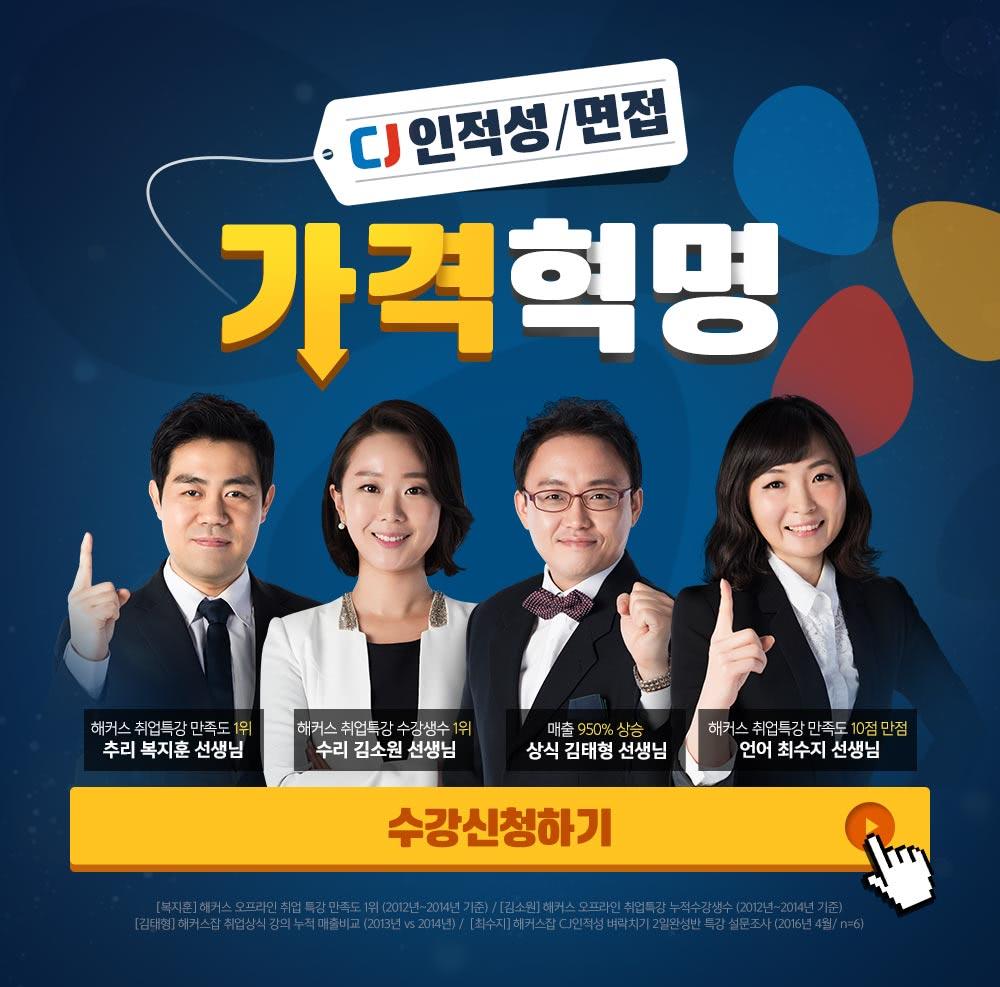 2017 해커스 CJ 인적성 후기 추천