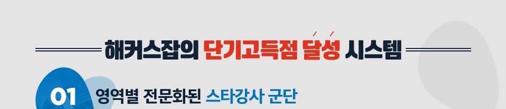 해커스잡의 단기고득점 달성 시스템 01.스타강사