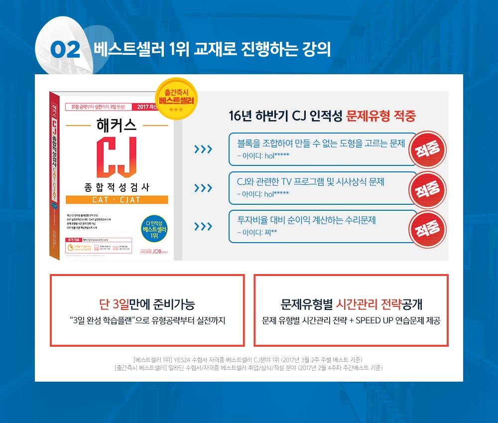 02.베스트셀러1위 교재로 진행하는 강의