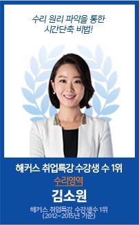 김소원선생님