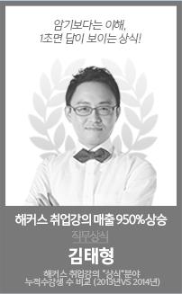 김태형선생님