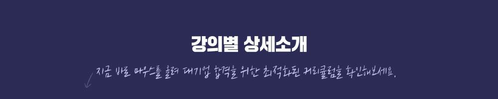 해커스 취업아카데미 대기업 합격 대박 패키지 혜택