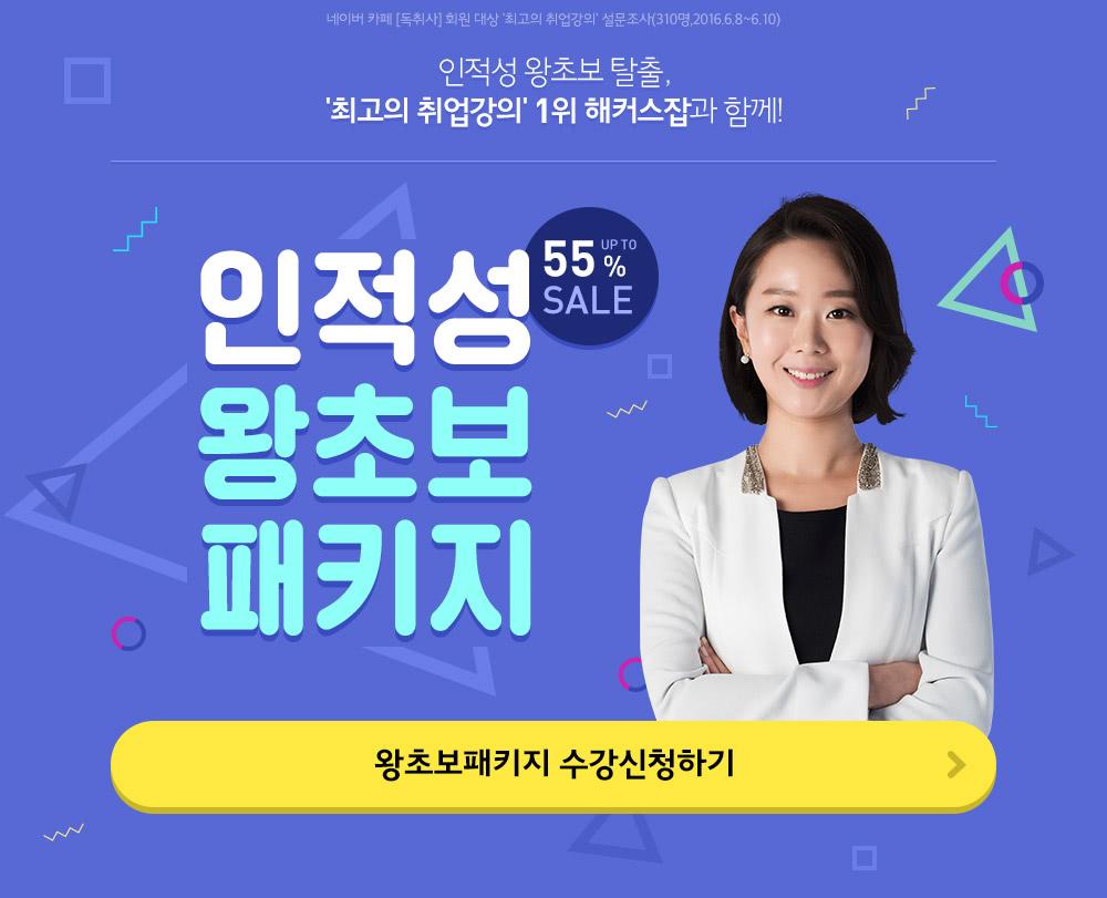 2017 해커스 인적성 초보 취준생 후기 추천