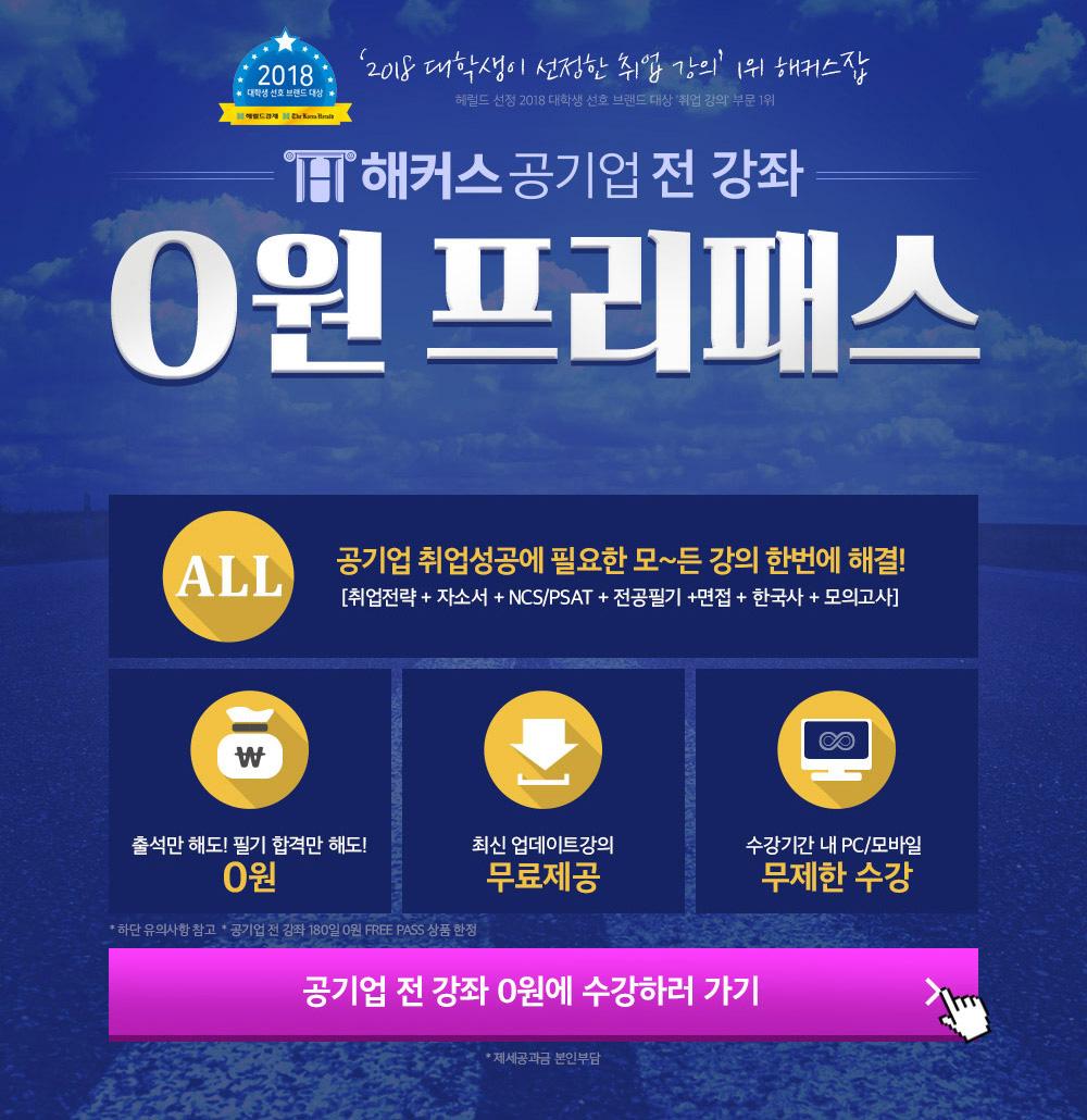 2017 공기업 ncs 전공필기 프리패스 0원 후기 추천