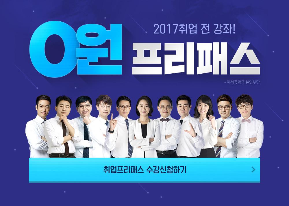 2017 해커스 취업0원 프리패스 후기 추천