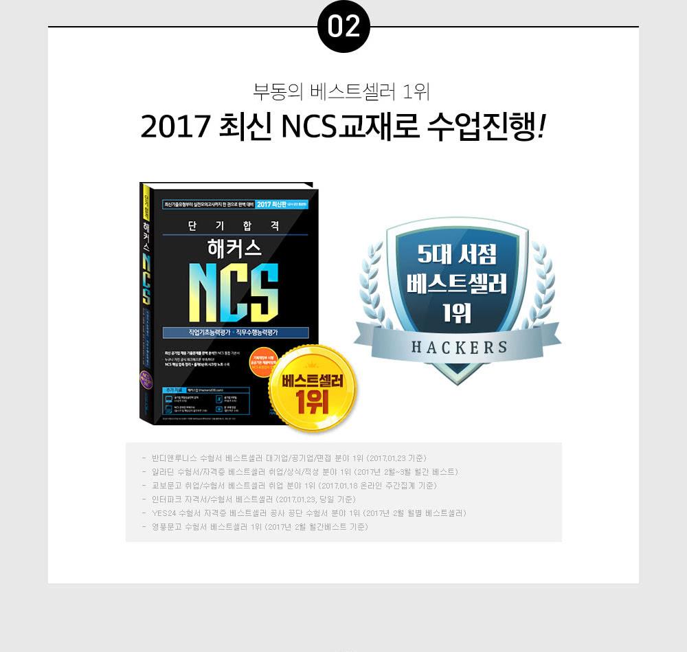 02 2017 최신 NCS교재로 수업진행