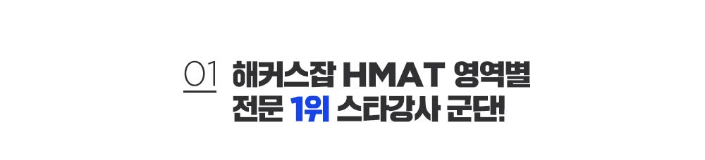 01.해커스잡 영역별 전문 1위 스타강사 군단