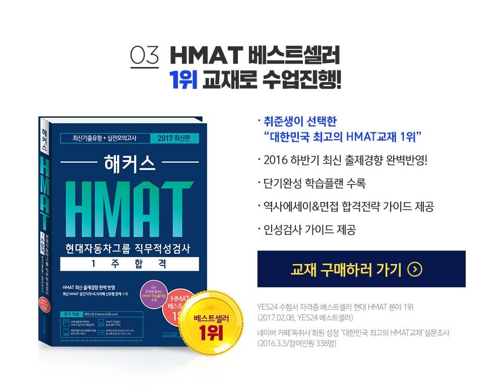 03.HMAT 베스트셀러 1위 교재로 수업진행