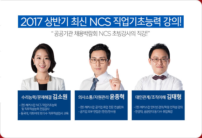 최신NCS직업기초능력 강의