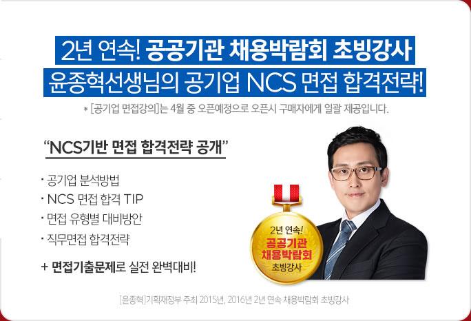 윤종혁 선생님의 공기업 면접 합격전략
