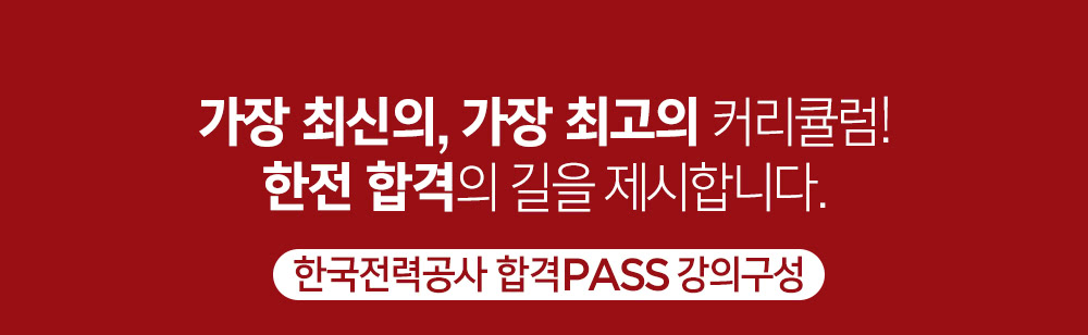 한국전략공사 합격pass 강의구성