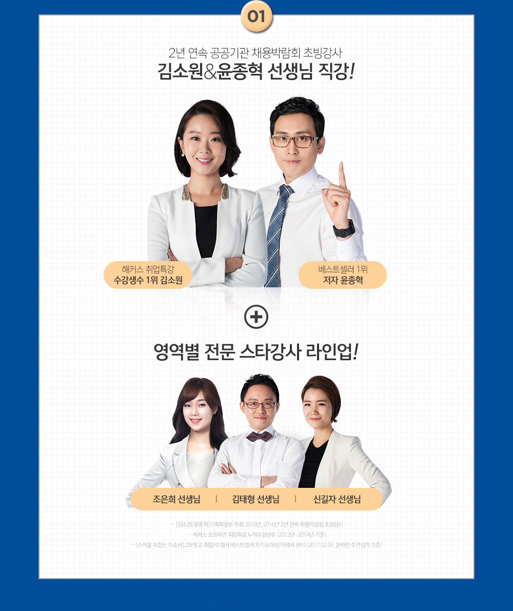 01 김소원&윤종혁 선생님 직강