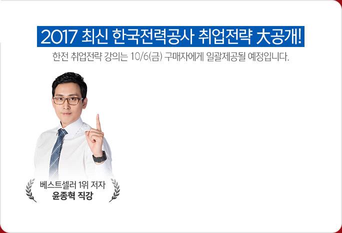 베스트셀러1위 윤종혁 직강