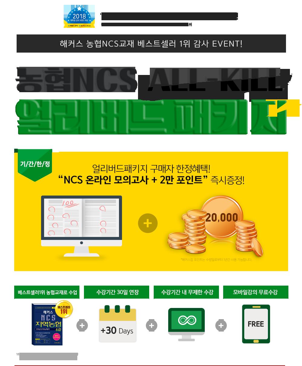 2017 해커스 농협 nhat ncs 인적성 후기 추천
