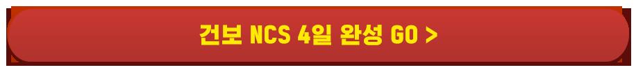 건보 NCS 4일 완성 GO