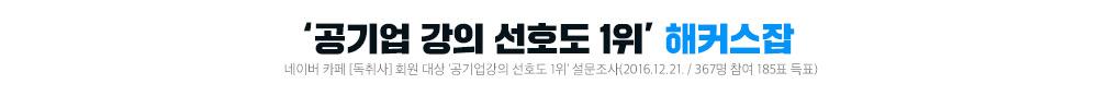 공기업 강의 선호도 1위 해커스잡
