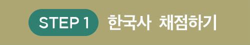 step1 한국사 채점하기