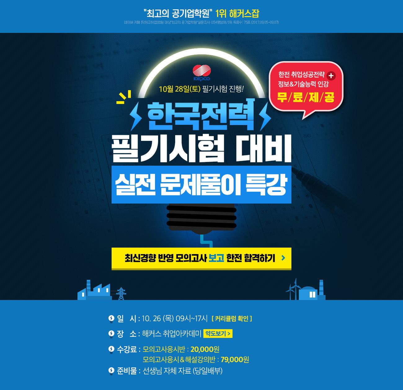 한국전력 필기시험 대비