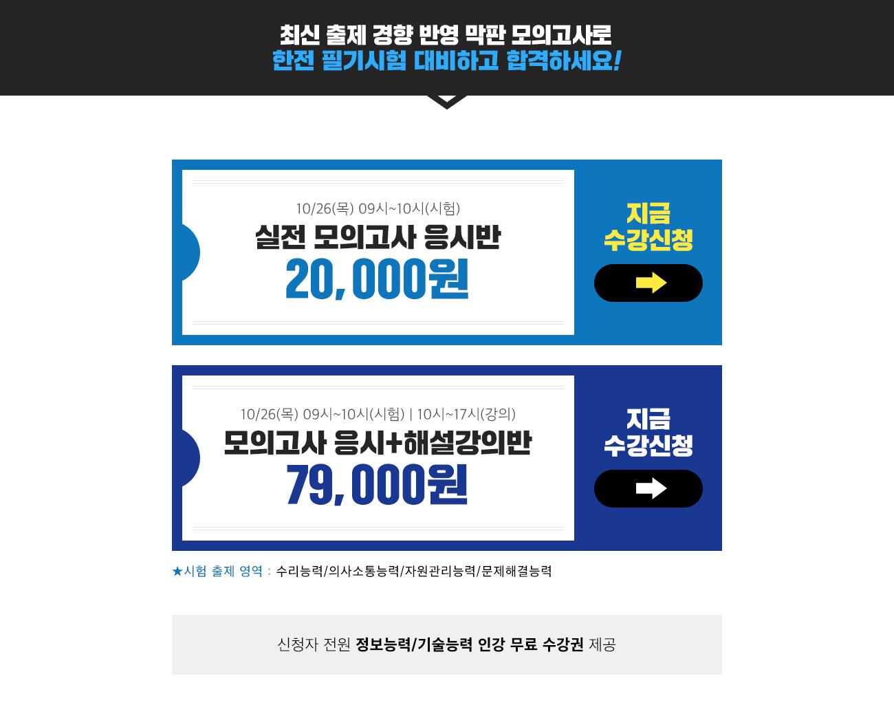최신 출제 경향 반영 막판 모의고사로