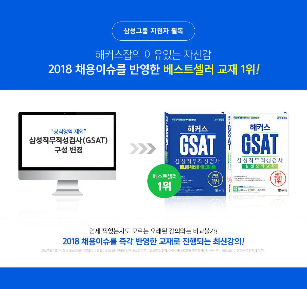2017 해커스 삼성 gsat 인적성 후기 추천